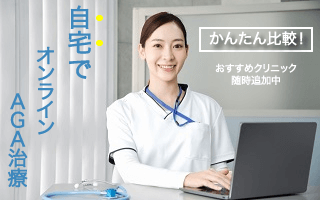自宅でオンラインAGA診療 簡単比較