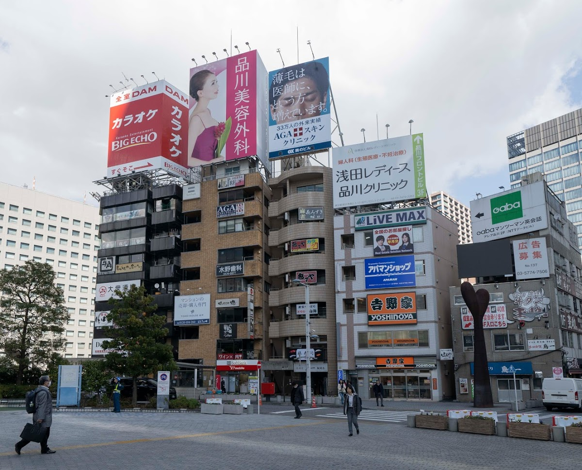AGAスキンクリニック 東京品川院の画像