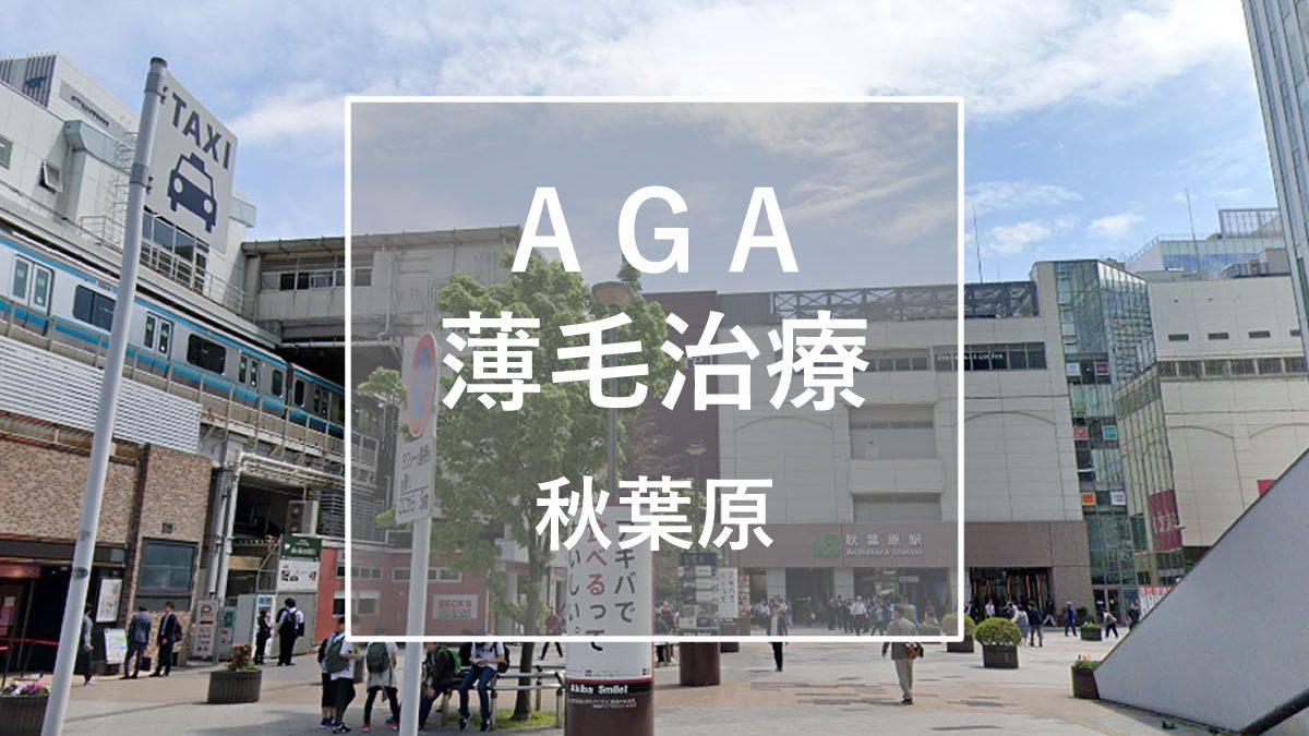 AGA・薄毛治療 秋葉原