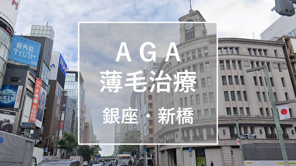AGA・薄毛治療 新橋 銀座