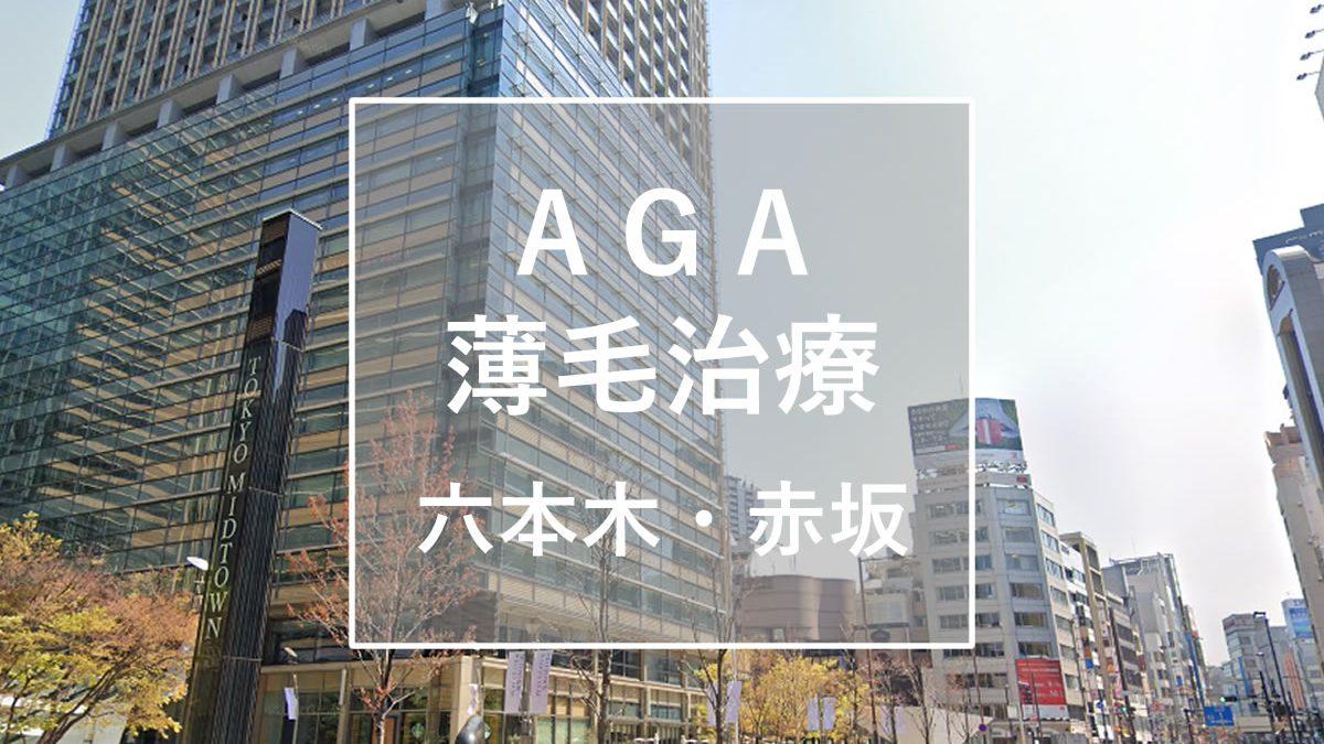 AGA・薄毛治療 六本木 赤坂