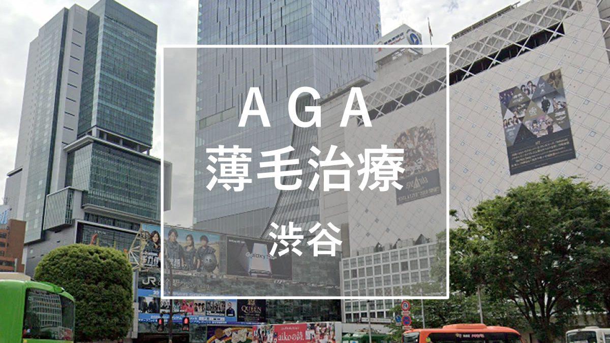 AGA・薄毛治療 恵比寿 渋谷