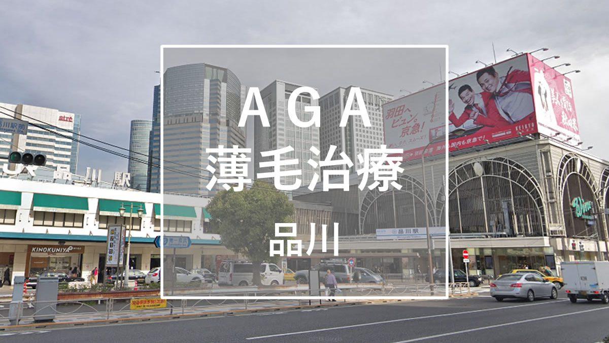 AGA・薄毛治療 五反田 品川 大崎