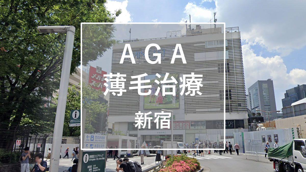 AGA・薄毛治療 新宿
