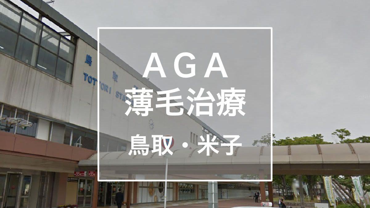 AGA・薄毛治療 米子市 鳥取