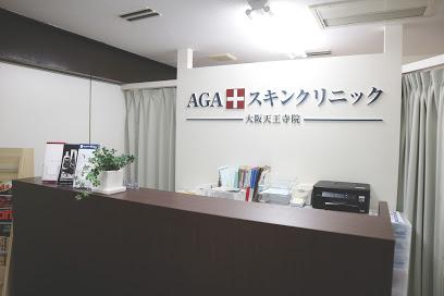 AGAスキンクリニック 大阪天王寺院の画像