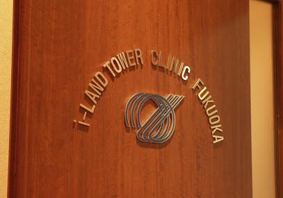 アイランドタワークリニック福岡院の画像