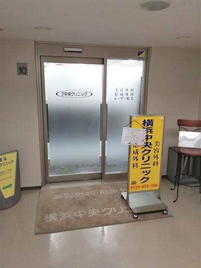 横浜中央クリニックの画像