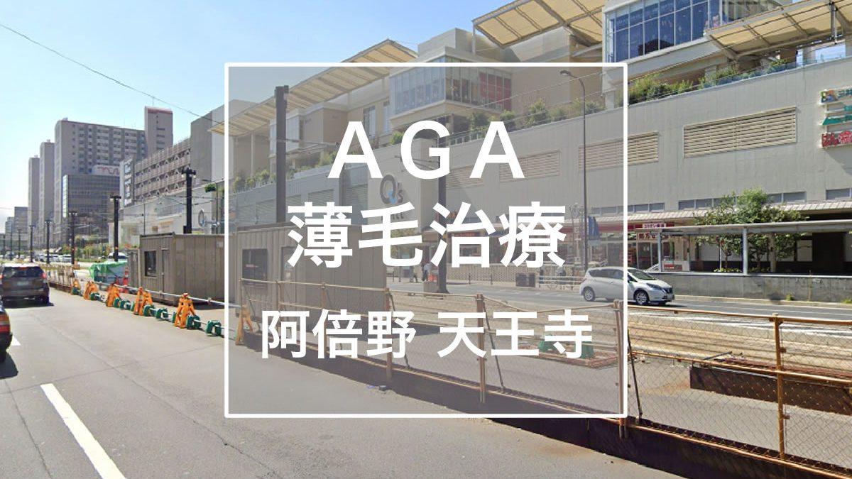 AGA・薄毛治療 天王寺 阿倍野区