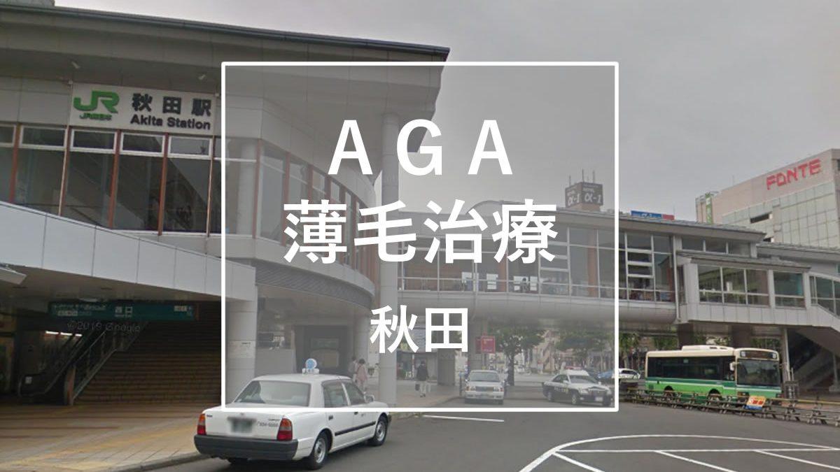AGA・薄毛治療 秋田