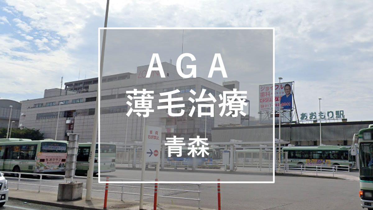 AGA・薄毛治療 青森
