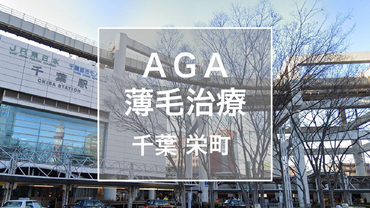 AGA・薄毛治療 千葉 栄町