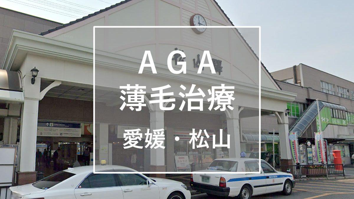 AGA・薄毛治療 愛媛 松山駅