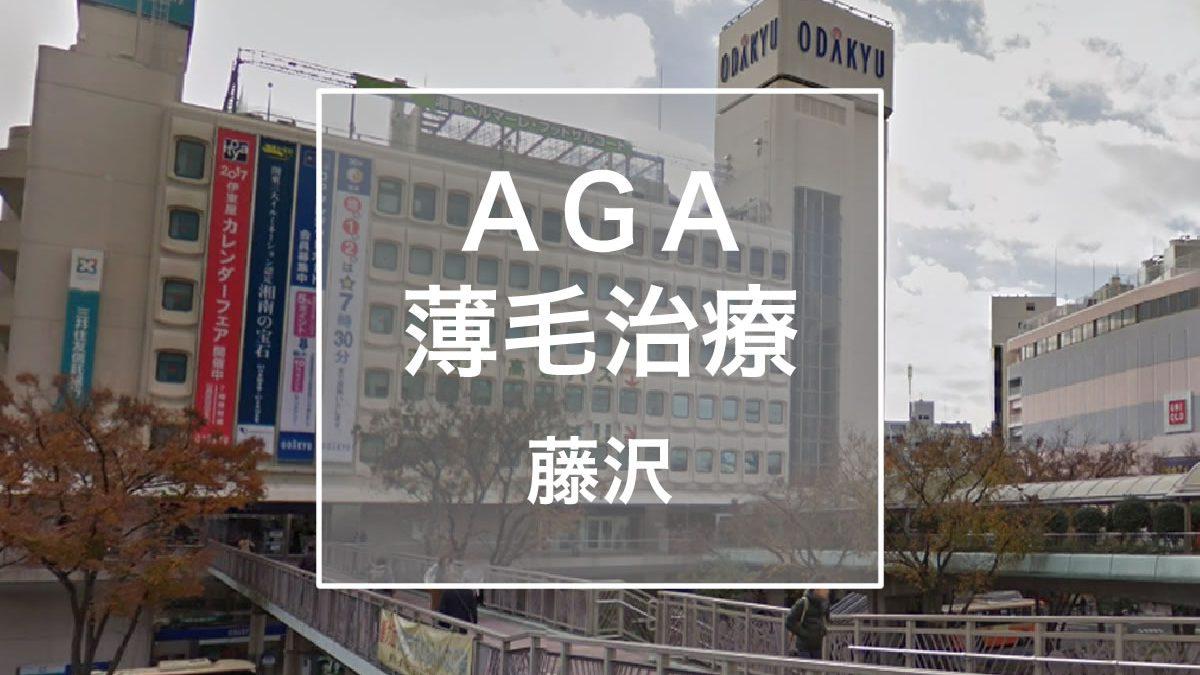 AGA・薄毛治療 藤沢