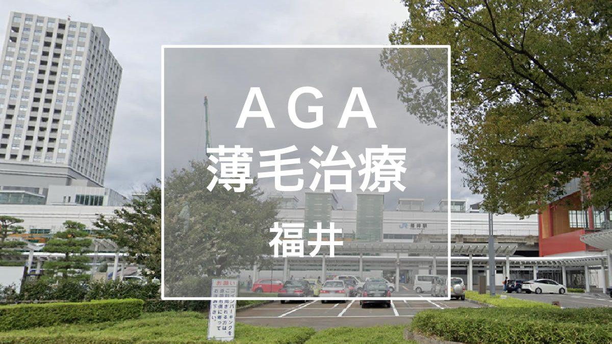 AGA・薄毛治療 福井
