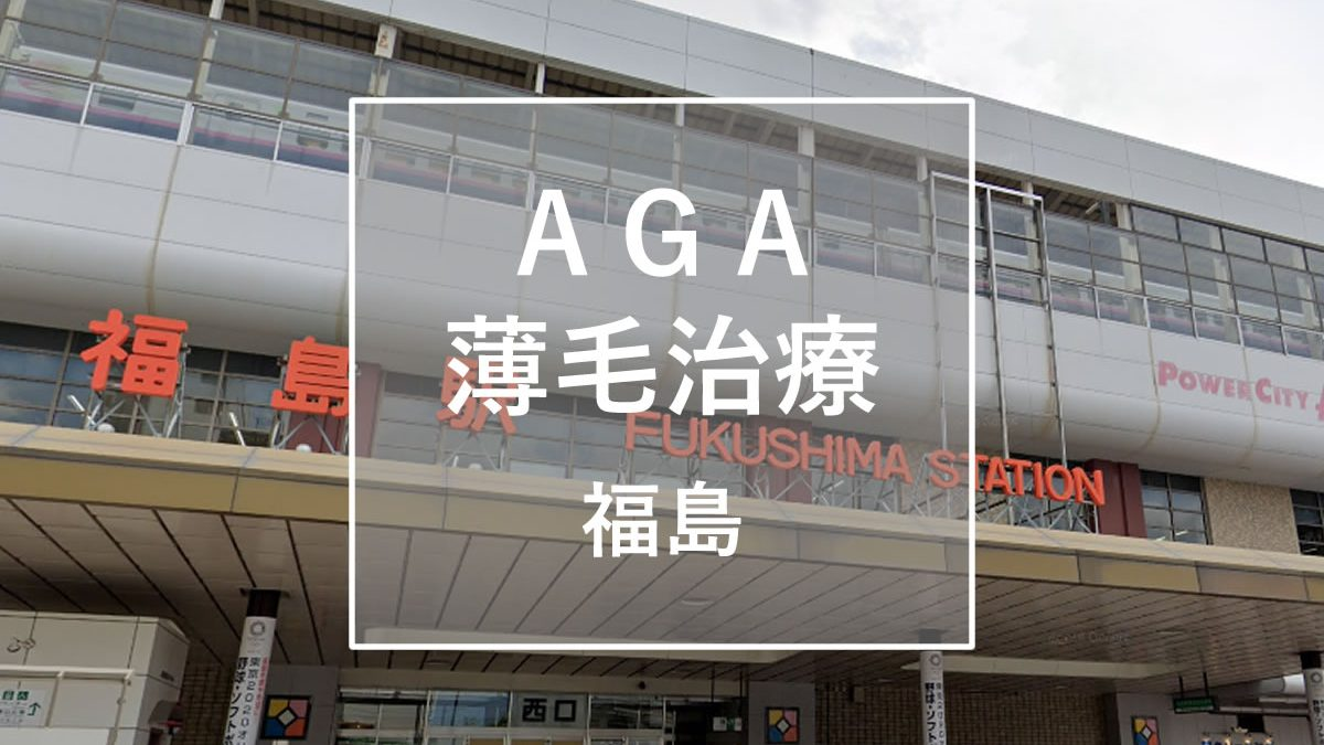 AGA・薄毛治療 福島