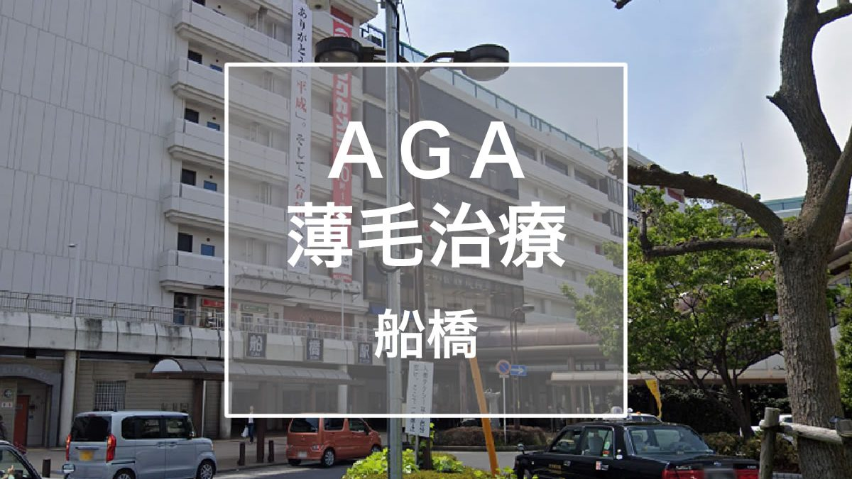 AGA・薄毛治療 船橋