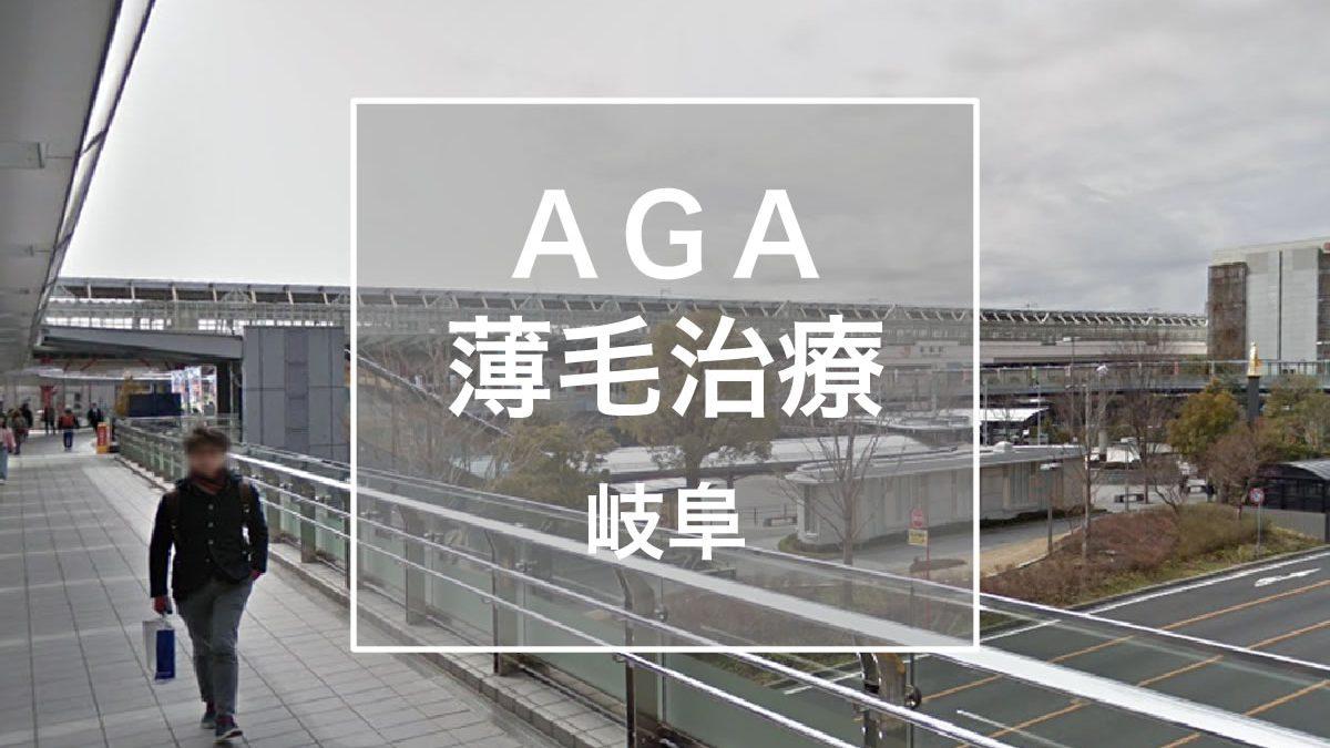 AGA・薄毛治療 岐阜