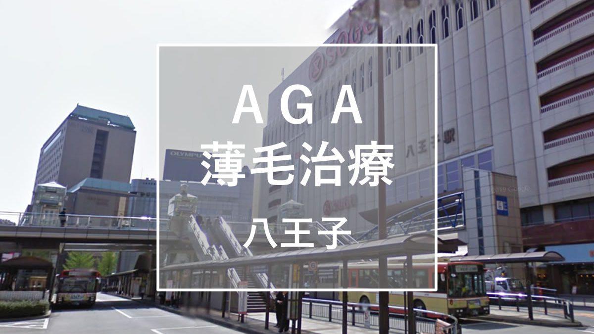 AGA・薄毛治療 八王子
