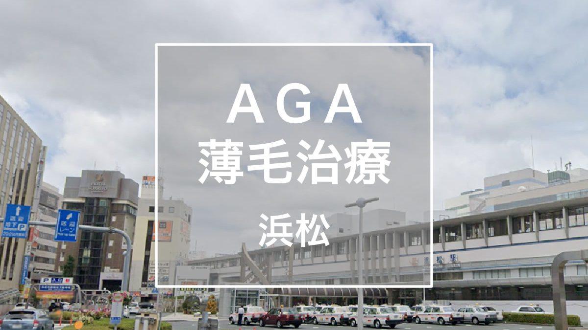 AGA・薄毛治療 浜松