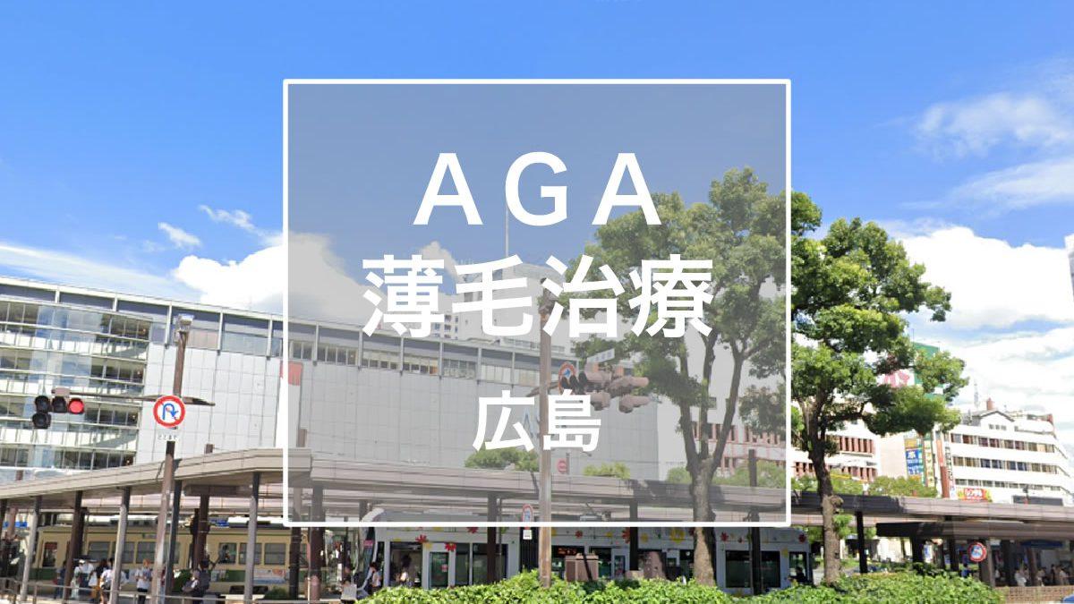 AGA・薄毛治療 広島