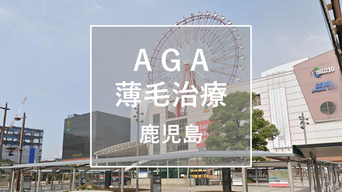 AGA・薄毛治療 鹿児島