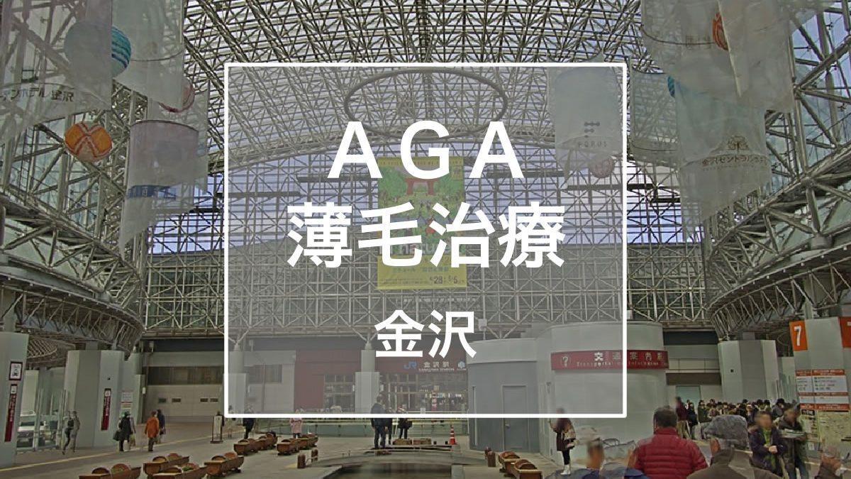 AGA・薄毛治療 金沢