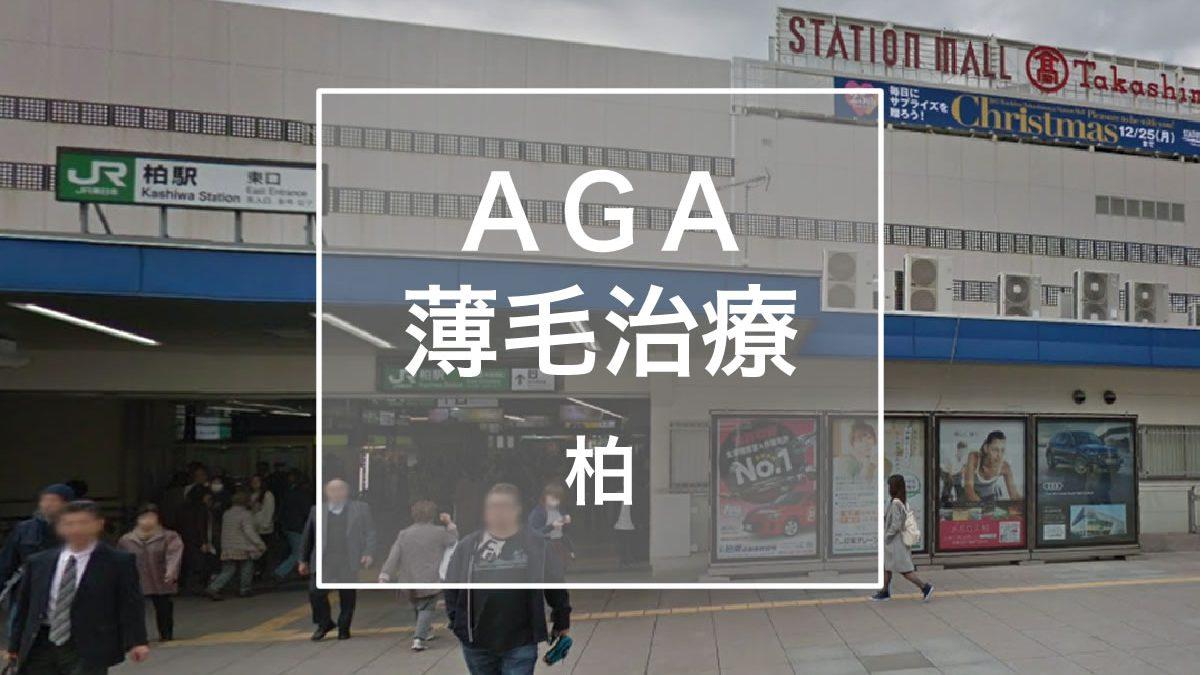 AGA・薄毛治療 柏