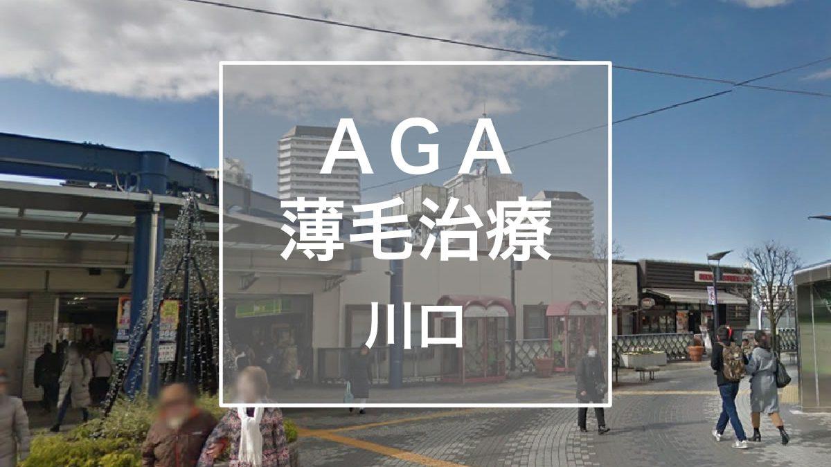 AGA・薄毛治療 川口