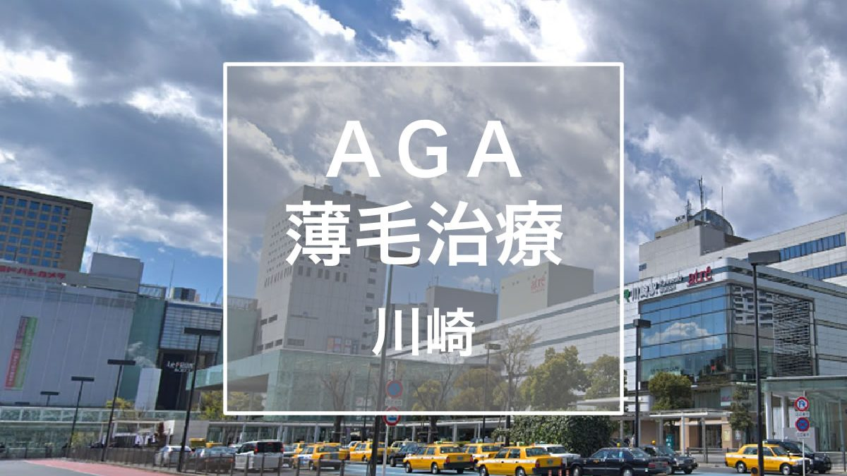 AGA・薄毛治療 川崎