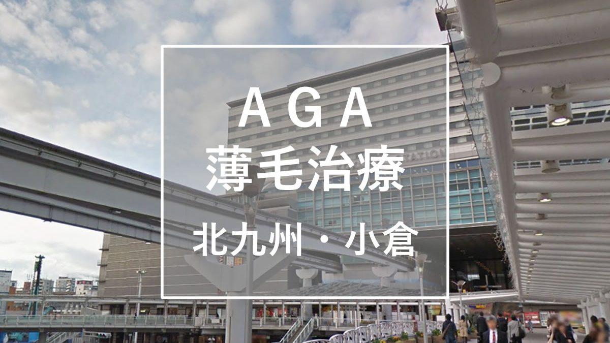AGA・薄毛治療 北九州市 小倉