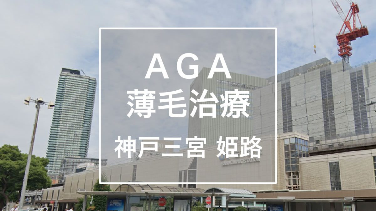 AGA・薄毛治療 三宮 姫路 神戸