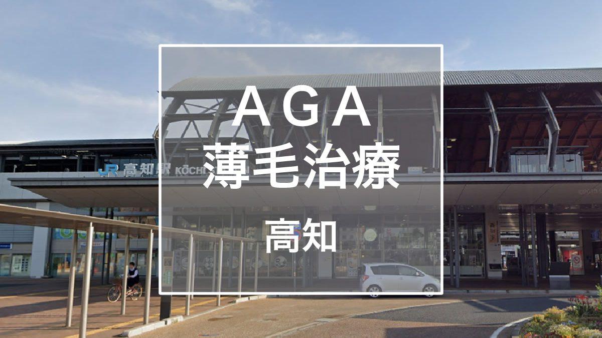 AGA・薄毛治療 高知