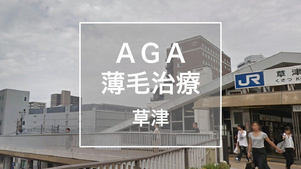 AGA・薄毛治療 滋賀 草津