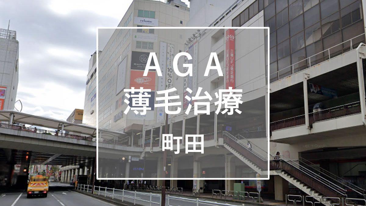 AGA・薄毛治療 町田