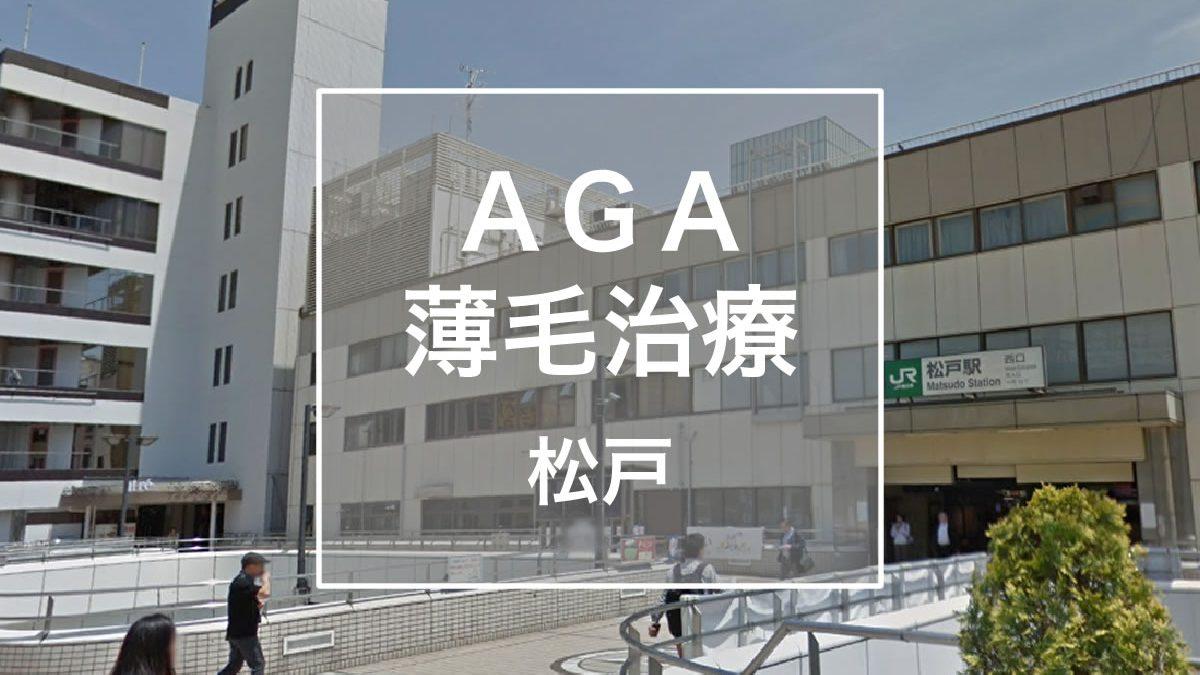 AGA・薄毛治療 松戸