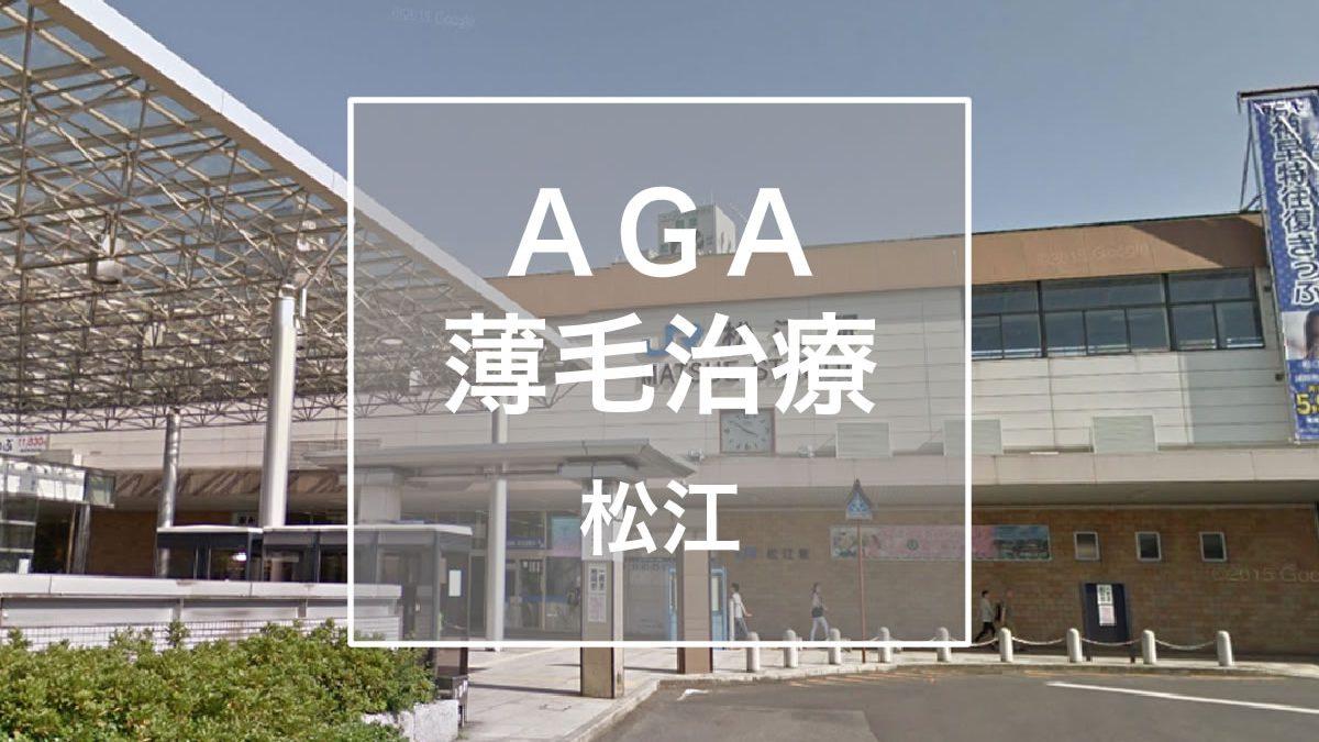 AGA・薄毛治療 出雲 島根 松江