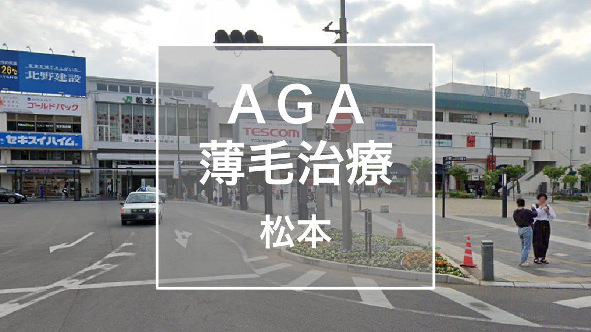 AGA・薄毛治療 松本