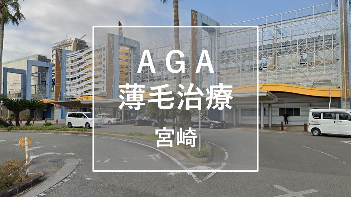 AGA・薄毛治療 宮﨑駅