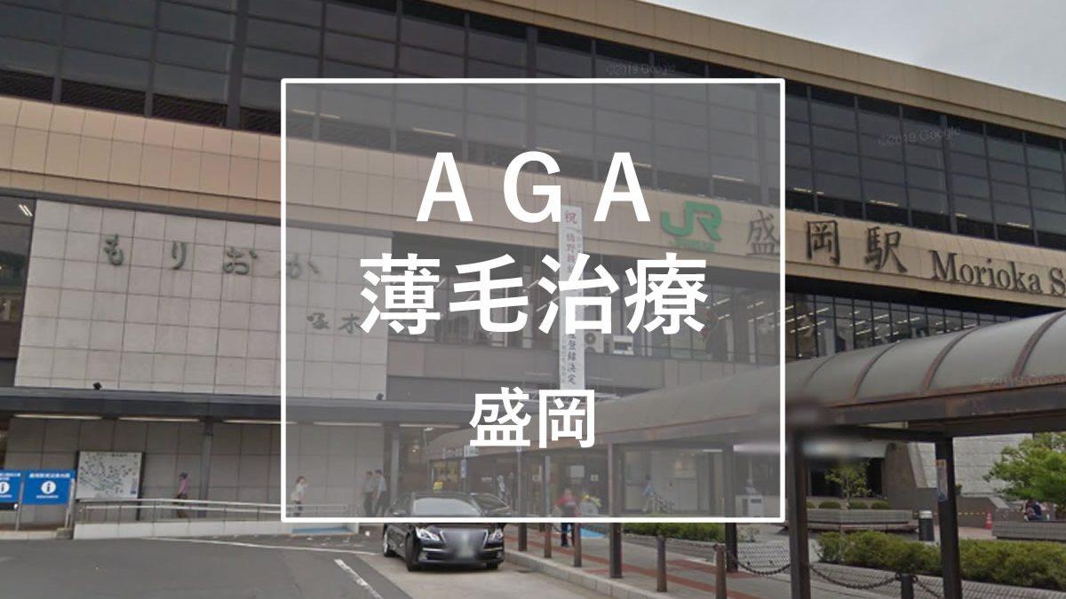 AGA・薄毛治療 盛岡