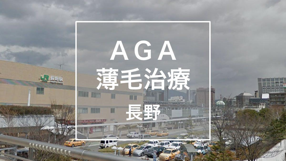 AGA・薄毛治療 長野駅