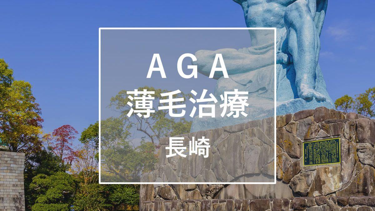 AGA・薄毛治療 長崎