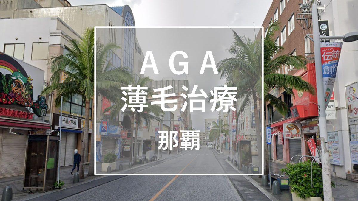 AGA・薄毛治療 那覇