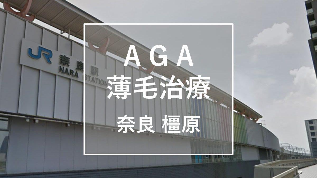 AGA・薄毛治療 奈良 橿原