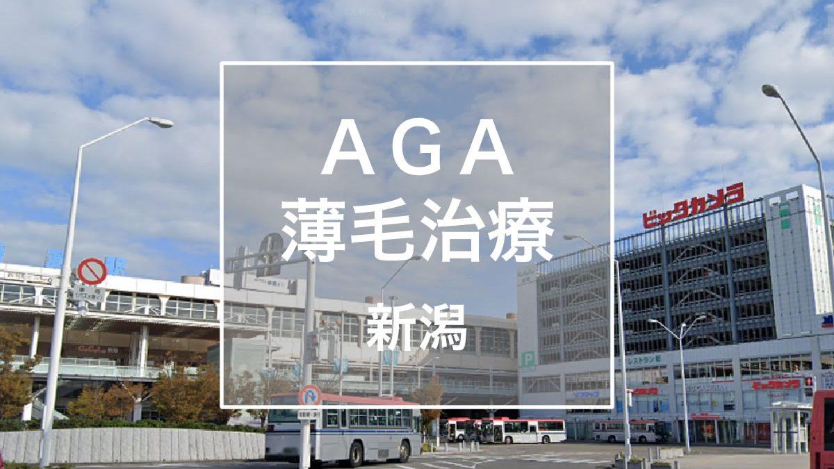 AGA・薄毛治療 新潟