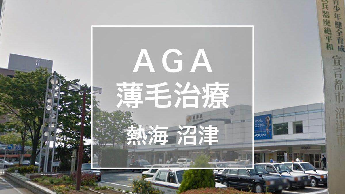 AGA・薄毛治療 沼津 熱海