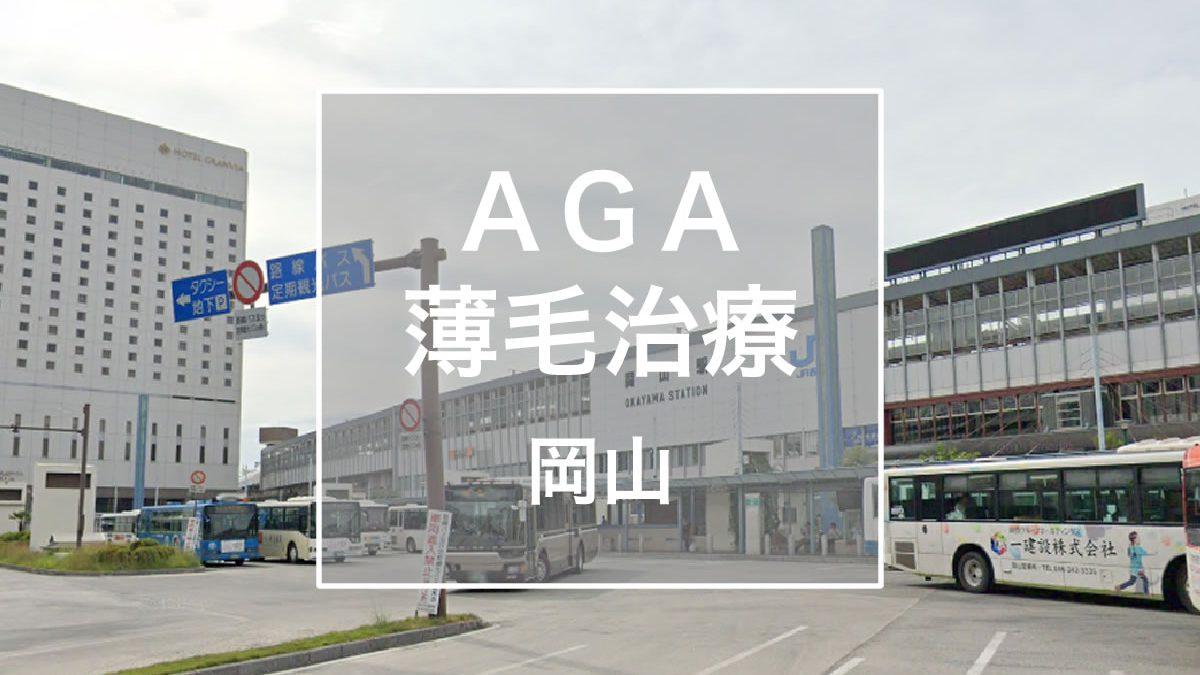 AGA・薄毛治療 岡山