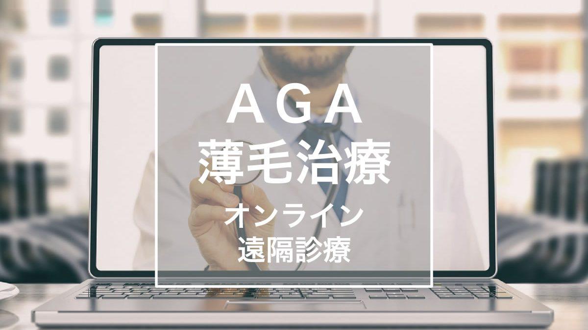 AGA・薄毛治療 オンラインAGA