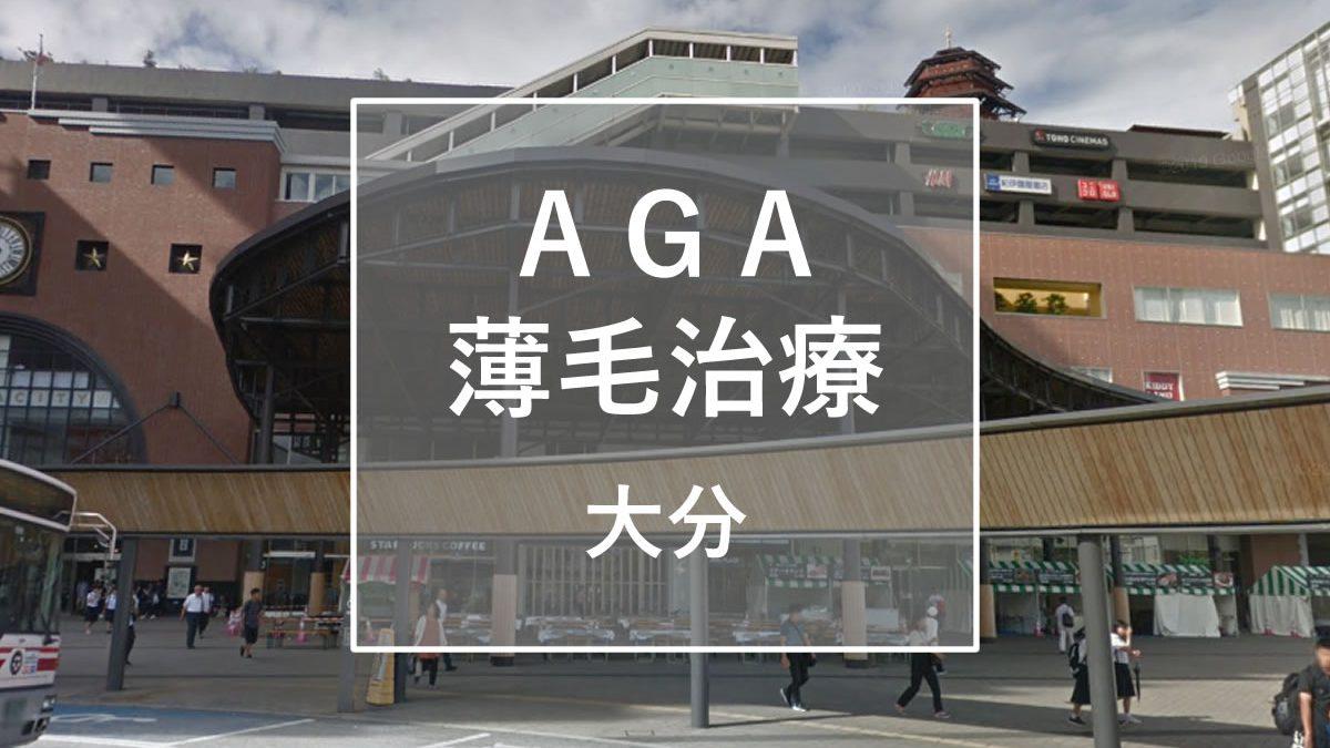 AGA・薄毛治療 大分