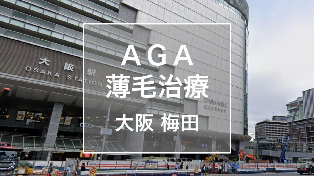 AGA・薄毛治療 北新地 大阪 梅田